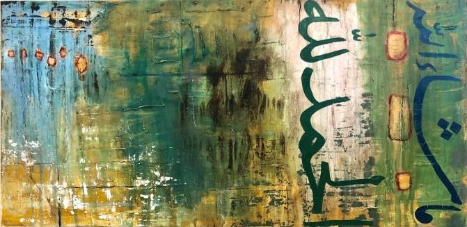 "Mary Clark ""Mashallah, Alhamdullilah"" Acrylic & Oil"